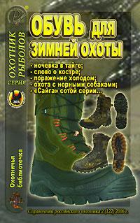 Охотничья библиотечка, №2, 2006. Обувь для зимней охоты