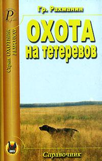 Охота на тетеревов ( 5-87624-044-3 )
