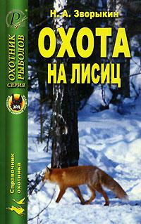 Охота на лисиц ( 5-87624-069-9 )