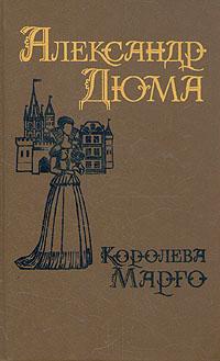 Королева Марго. В двух томах. Том 1