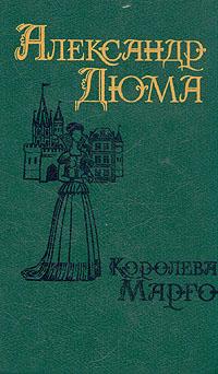 Королева Марго. В двух томах. Том 2
