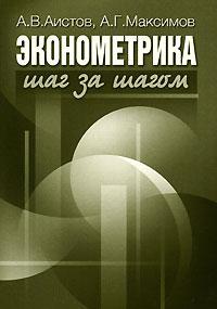 Книга Эконометрика шаг за шагом