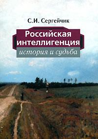 Российская интеллигенция история и