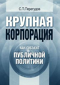 Крупная корпорация как субъект публичной политики ( 5-7598-0341-7 )