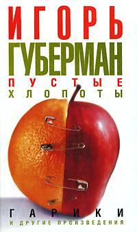 Книга Пустые хлопоты