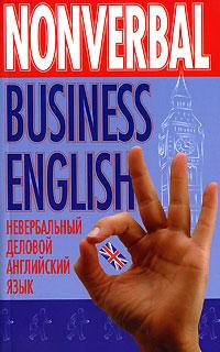 Nonverbal Business English / Невербальный деловой английский язык ( 5-17-038445-9, 5-478-00144-9, 985-13-8336-8 )