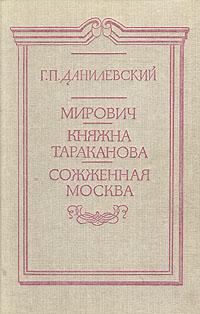 Мирович. Княжна Тараканова. Сожженная Москва