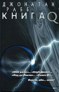 Книга Q