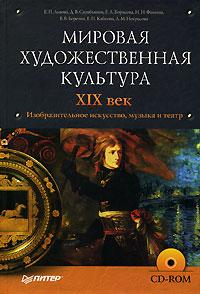 Мировая художественная культура. XIX век. Изобразительное искусство, музыка и театр. В 4 томах. Том 3. Книга 1 (+ CD)