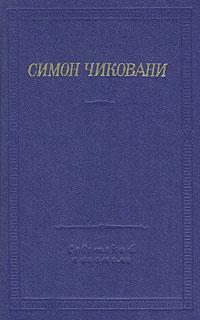 Симон Чиковани. Стихотворения и поэмы