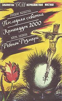 Книга Последняя схватка. Армагеддон 2000. Ребенок Розмари