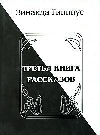 Третья книга рассказов