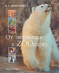 Рецензия на книгу От зверинцев к ZOOпарку
