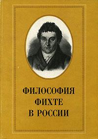 Философия Фихте в России ( 5-88812-082-0 )