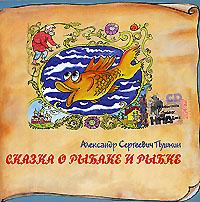 Сказка о рыбаке и рыбке (аудиокнига CD)