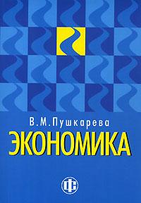 Экономика ( 5-279-02892-4 )