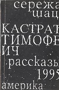 Кастрат Тимофеич