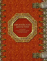 Европейские династии. Полный генеалогический справочник