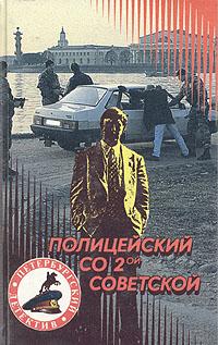 Полицейский со 2-ой Советской