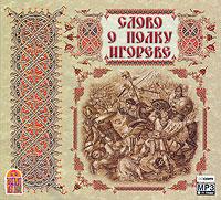 Слово о полку Игореве (аудиокнига MP3)
