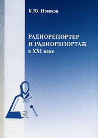 Радиорепортер и радиорепортаж в ХХI веке ( 5-98405-021-8 )