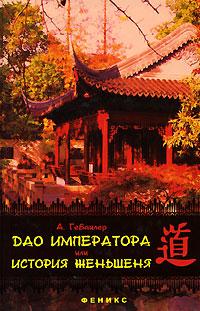 Дао императора или История женьшеня