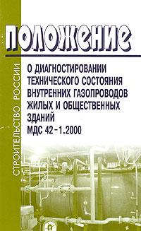 Положение о диагностировании технического состояния внутренних газопроводов жилых и общественных зданий МДС 42-1.2000 ( 5-93630-534-1 )