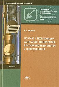 Монтаж и эксплуатация санитарно-технических, вентиляционных систем и оборудования