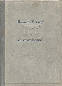 Николай Тихонов. Сто стихотворений