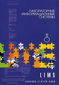 Лабораторные информационные системы LIMS