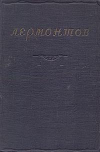 М. Ю. Лермонтов. Полное собрание сочинений