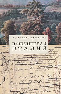 Пушкинская Италия ( 978-5-903354-84-9 )