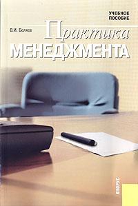 Практика менеджмента12296407Экономическая реформа в России может быть успешной только в том случае, если наряду с. реформами на макроуровне активно будут реформироваться и системы управления на отечественных предприятиях. Реформу на предприятиях, безусловно, следует связывать с внедрением адекватных рыночным отношениям концепций (методов, средств, приемов) маркетинга и менеджмента. В учебном пособии излагаются начальные сведения из области менеджмента: показатели эффективности и результативности деятельности предприятий, эволюция взглядов на природу управления людьми, практические рекомендации по совершенствованию менеджерской деятельности. Для студентов, в том числе заочной и дистанционной форм обучения, аспирантов и преподавателей вузов, а также для руководителей организаций.