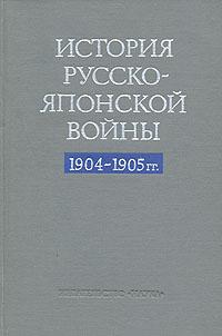 История русско-японской войны. 1904-1905
