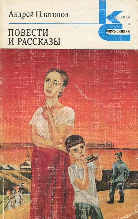 Андрей Платонов. Повести и рассказы