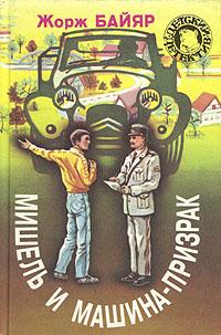 Книга Мишель и машина-призрак
