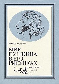 Мир Пушкина в его рисунках, Лариса Керцелли