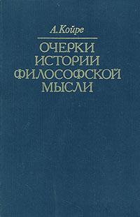 Очерки истории философской мысли