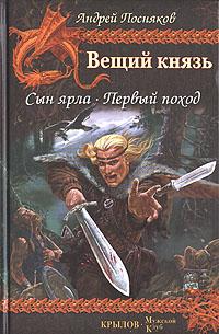 Вещий князь. Книга 1. Сын ярла. Книга 2. Первый поход