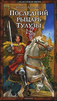 Последний рыцарь Тулузы. Юлия Андреева