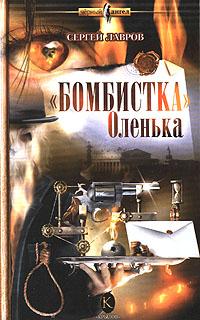"""Бомбистка"" Оленька"