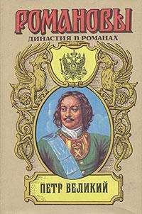Романовы. Династия в романах. Петр Великий