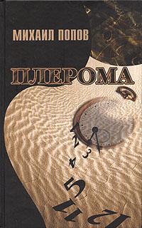 Плерома
