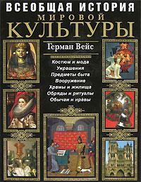 Книга Всеобщая история мировой культуры