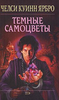 Обложка книги Темные самоцветы