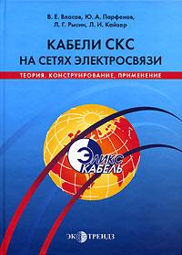Кабели СКС на сетях электросвязи. Теория, конструирование, применение ( 5-88405-080-1 )