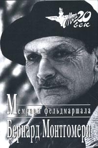 Книга Мемуары фельдмаршала