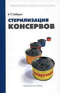 Стерилизация консервов. Справочник ( 5-98879-039-9, 5-98879-039-3 )