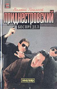Приднестровский беспредел
