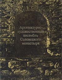 Архитектурно-художественный ансамбль Соловецкого монастыря